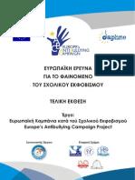Ευρωπαϊκή Έρευνα για το φαινόμενο του Σχολικού Εκφοβισμού