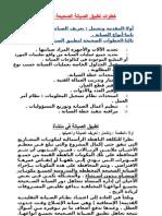 75302136-كتاب-عن-تخطيط-الصيانة-MAINTENANCE-PLANNING