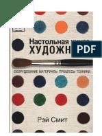 Настольная книга художника_Рэй Смит