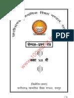 Sample Paper 12th Chhatisgarh Board of Secondary Education, Raipur
