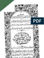 Duruj u Durur ul Bahiya fe Iman e Aaba e wal Ummahat il Mustafvia