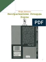Джохадзе И. - Неопрагматизм Ричарда Рорти-2001