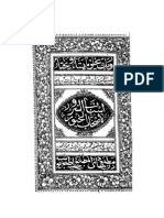 Asbab u Suroor le Ashab il Khuyoor