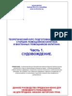 NOVIKONTAS-ТЕОРЕТИЧЕСКИЙ КУРС ПОДГОТОВКИ КАПИТАНОВ,СТАРШИХ ПОМОЩНИКОВ КАПИТАНА И ВАХТЕННЫХ ПОМОЩНИКОВ КАПИТАНА-2005(319c)Судовождение