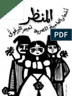 أشعار بالعامية المصرية تميم البرغوثي المنظر.pdf