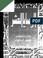 الوصايا العشر لامام محمود شلتوت