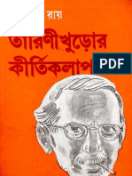 Tarini Khuror Kirti Kalap by Sottyajit Roy