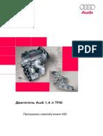 432_Двигатель_Audi_1.4_л_TFSI