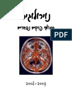 חוברת-סיכומים-בנוירולוגיה