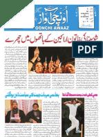 Oonchi Awaaz Issue 35