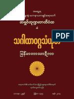 Thagathawaggathanyoke-Ashinkudhalarbhivamsa