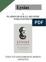 Lysias - Plaidoyer Sur Le Meurtre D'Eratosthene (Version Grecque)