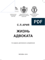 Russia s Arya Advocates Way 2010 Ru