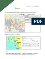 ΚΕΦ. Δ 7. Πέρσες και Έλληνες Φύλλο εργασίας