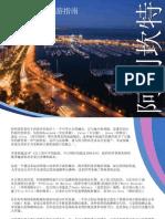 Guía turística oficial de Alicante-Chino-2009