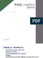090824_Hero_HTC_HK&TW_TC_UM.pdf