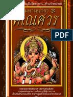 Ganesh Book