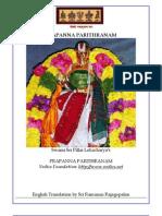 Prapanna ParithrAnam