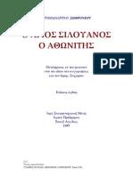 o Agios Siloyanos o Athwniths