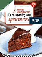 Αργυρώ Μαρμπαρίγου- Σοκολάτα
