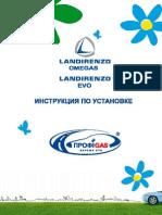 Инструкция по установке Landi Renzo