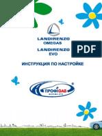 Инструкция по настройке Landi Renzo