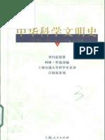 李约瑟  中华科学文明史1