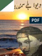 Shahmukhi Deeva eBook