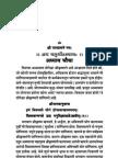 श्रीमद्-भगवद्गीता - भाग - ४