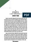 श्रीमद्-भगवद्गीता - भाग - ९