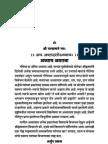 श्रीमद्-भगवद्गीता - भाग - १८