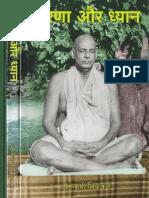 Dhaarna Aur Dhyan