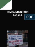 Ευρηματικότητα Ελληνική _3