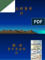 货币资金审计