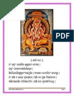 Ganapathi Atharvashirsha-Oriya