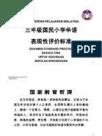 6 DSP B Cina Tahun 3 SK - 5 Feb 2013