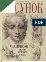 Чиварди Дж. - Рисунок Человеческое тело Анатомия, морфология, пластика