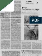 castor ΞΑΝΑΒΡΙΣΚΟΝΤΑΣ ΤΟΝ ΚΟΣΜΟ.pdf