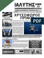 Εφημερίδα Αναλυτής 18-2-2013