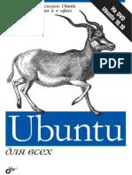 Робин Никсон - Ubuntu для всех