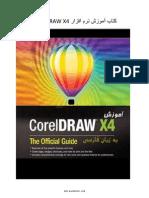 amoozesh-coreldraw.pdf
