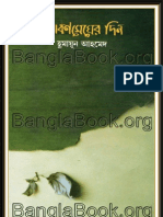 Srabon Megher Din by Humayun Ahmed