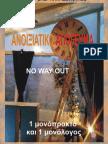 ΑΝΟΙΞΙΑΤΙΚΟ ΑΠΟΓΕΥΜΑ & NO WAY OUT