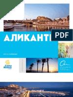 Guia Oficial Alicante Ruso 2013