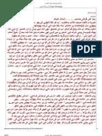 Afzal Guru's Letter to Syed Al Shah Geelani 29-8-2011