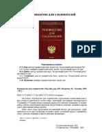 Руководство для следователей_под ред Мозякова В.В_2005 -912с