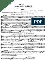 Gregorian Violin Escalas.