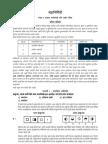 ExamInfo Genco(OnlineMarathi) TECHIII
