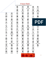 4 Kyuu Kanji