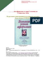 bolshaja_kniga_aforizmov